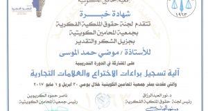 AL-Mousa Lawfirm