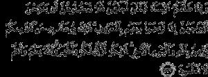 Surah-Al-Baqarah-verse-no-232